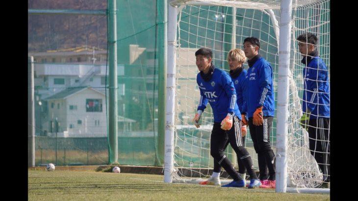 【松本山雅FC】12/10公開練習@かりがねサッカー場