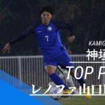 【レノファ山口FC内定】MF 神垣 陸(桐蔭横浜大学サッカー部|2019年プレー集)