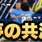 FIFA21でサッカー界のドリームチームを作成⚽️マラドーナ&ムバッペの共演!