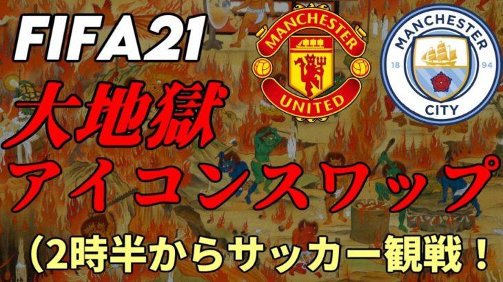 【FIFA21】大地獄アイコンスワップ 2時半からはサッカー観戦!