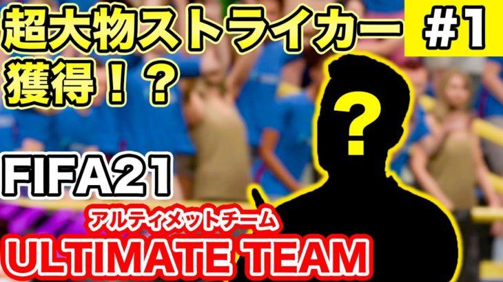【FIFA21】サッカー初心者の2人が監督になっても世界最強のチームは作れるのか?【Ultimate Team#1】