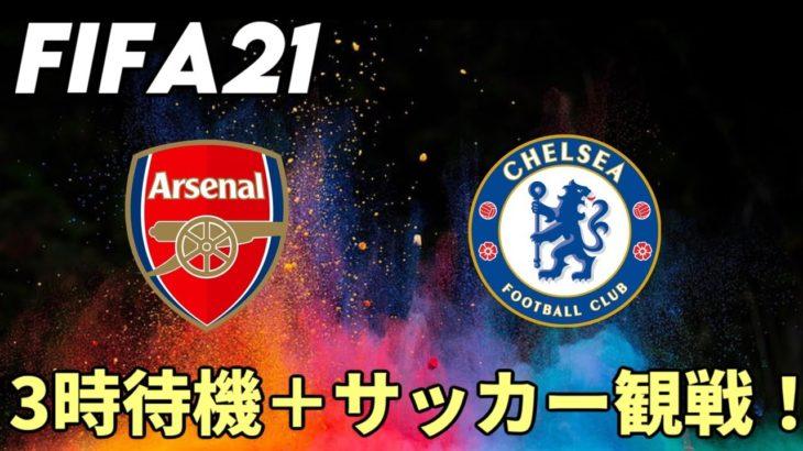 【FIFA21】3時待機とクラブの在庫整理 サッカー観ながら!