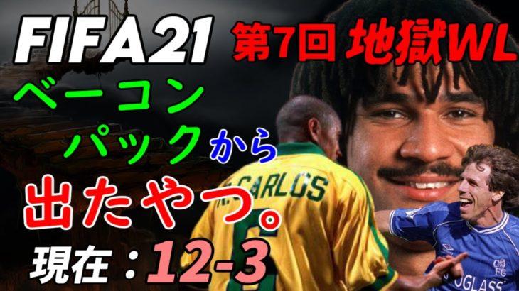 【FIFA21】第7回地獄WL →2時半からはサッカー観戦!!