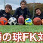 【サッカー】いろんな球技のボールでFK対決!スーパーショット連発でわろた。