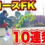 【サッカー】神コースFK10連発!!Unbelievable a free kick