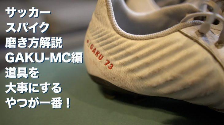 サッカー 【スパイク磨き方】 解説  GAKU-MC編 【道具を大事にするやつが一番!】
