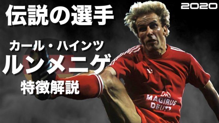 【ミスターヨーロッパ】カール=ハインツ・ルンメニゲ 特徴解説  HD 1080p(海外サッカー)