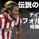 【ウルグアイの英雄】ディエゴ・フォルラン 特徴解説  HD 1080p(海外サッカー)