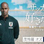 「サッカーが好きだから~I just love football~」全国サッカーファミリープロファイル No.006 茂怜羅オズ
