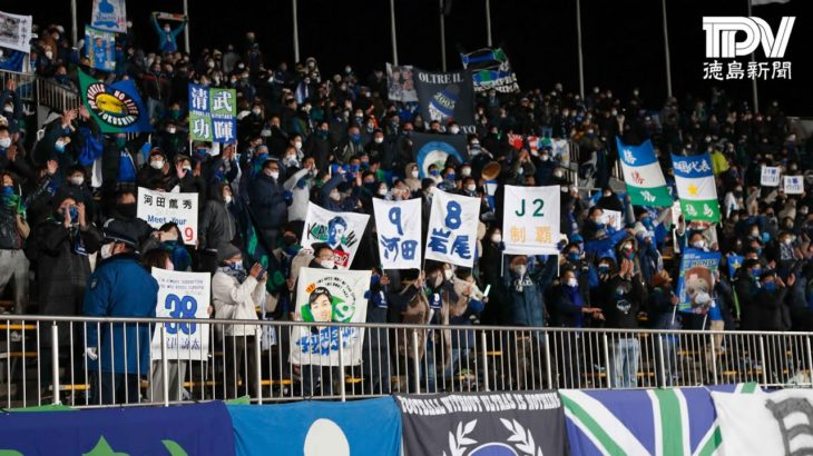 サッカーJ2徳島ヴォルティスが7年ぶり2度目のJ1昇格