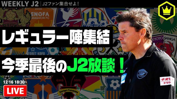 今節はどんなドラマが…? 今季最後のJ2放談!|#週刊J2 2020.12.16