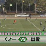 皇后杯 JFA 第42回全日本女子サッカー選手権大会 2回戦