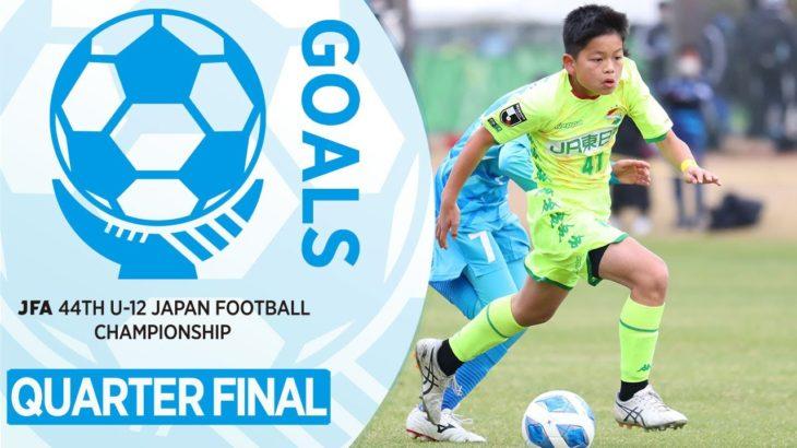 準々決勝ゴール集 | JFA 第44回全日本U-12 サッカー選手権大会