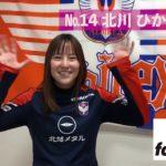 【試合前コメント】皇后杯JFA第42回全日本女子サッカー選手権大会2回戦 NGUラブリッジ名古屋戦 《№14 北川ひかる 選手》