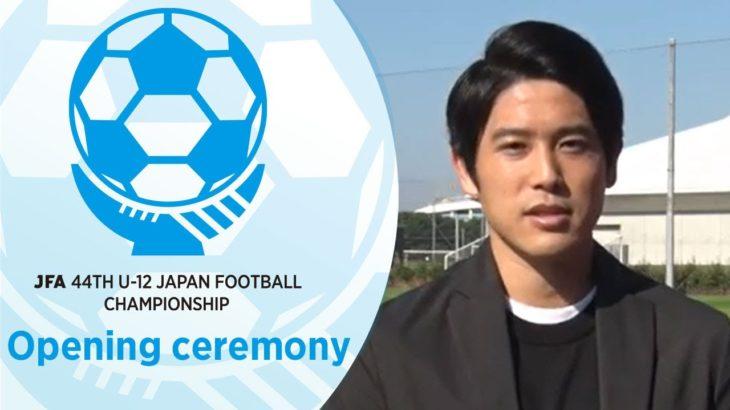 JFA第44回全日本U-12サッカー選手権大会 WEB開会式