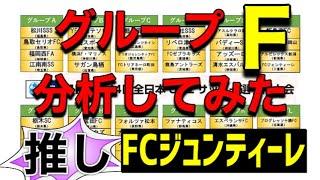 【JFA】第44回全日本U−12サッカー選手権大会 グループF分析してみた