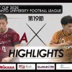 【ハイライト】JR東日本カップ2020 第94回関東大学サッカーリーグ戦 1部 第19節 早稲田大学 vs 中央大学