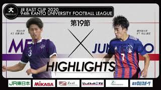 【ハイライト】JR東日本カップ2020 第94回関東大学サッカーリーグ戦 1部 第19節 明治大学 vs 順天堂大学