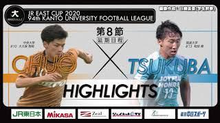 【ハイライト】JR東日本カップ2020 第94回関東大学サッカーリーグ戦 1部 第8節(延期分) 中央大学 vs 筑波大学