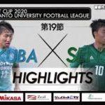 【ハイライト】JR東日本カップ2020 第94回関東大学サッカーリーグ戦 1部 第19節 筑波大学 vs 専修大学