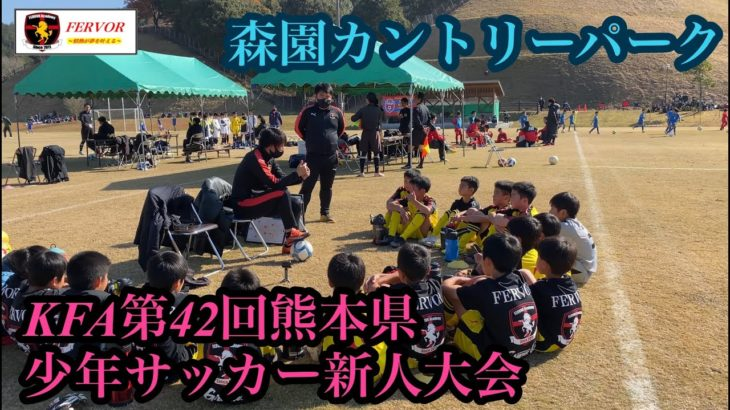 KFA第42回熊本県少年サッカー新人大会