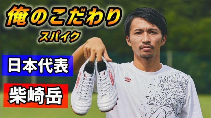 サッカー日本代表MF柴崎岳が語る「俺のこだわりスパイク」