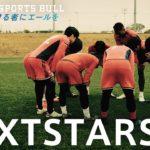【NEXTSTARS】夢に走り続ける者たち〜流通経済大学サッカー部〜 / KIRIN × SPORTSBULL