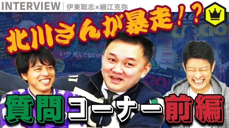 【前編】NGワード連発!? 北川さんと一緒に質問コーナー