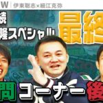 【後編】今回もNGワードが…? 北川さんと質問コーナー
