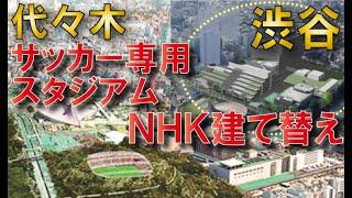【渋谷・代々木】NHK放送センター建て替え&夢のサッカー専用スタジアム