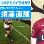 【サッカー】高校No.1テクニシャン 鹿島内定・須藤直輝のスゴ技をGOPRO撮影!【GOPRO、つけてもイイですか?】