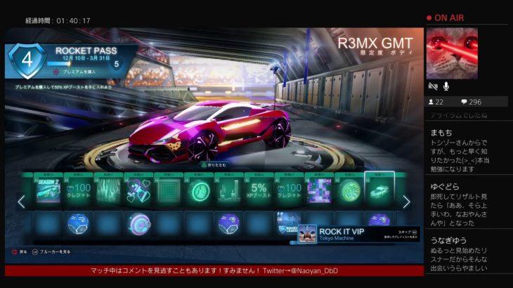 【ロケットリーグ】なおやんのまったり車サッカー【PS4】