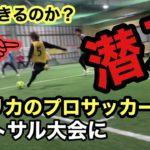 アメリカのプロサッカー選手が地元のフットサル大会に参加 Pro footballer play Futsal