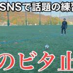 【サッカー】SNSで話題!川崎フロンターレのビタ止めトレーニングしてみた!#サッカー#ビタ止め#川崎フロンターレ