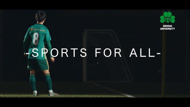 仙台大学 -SPORTS FOR ALL-【サッカー部】