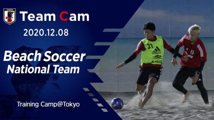 【TeamCam】2020.12.8 ビーチサッカー日本代表年内最後のトレーニングキャンプ初日に密着