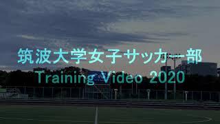 筑波大学女子サッカー部 Training Video 2020