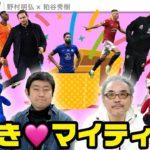 """愛しの""""マイティーム""""特集〜チェルシー&マンチェスター・U 語り尽くしスペシャル 前編〜"""