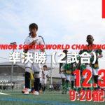 U-12ジュニアサッカーワールドチャレンジ2020 準決勝 エコノメソッド選抜 vs Wings U-12