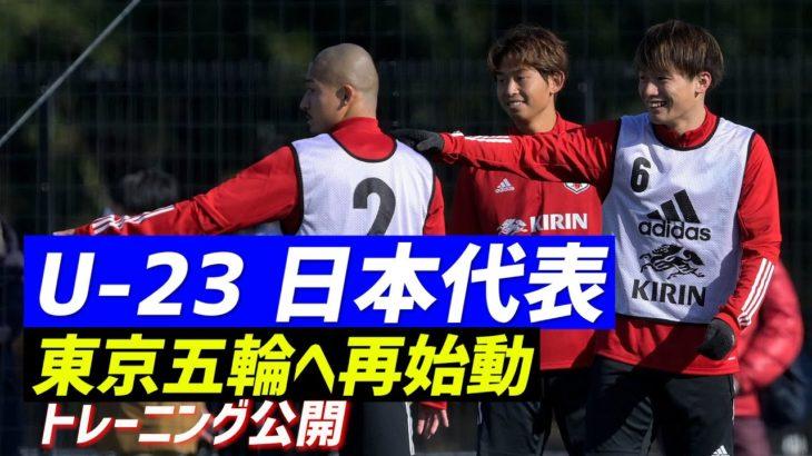 【U-23日本代表】東京五輪へ再始動!!約1年ぶりの活動に上田綺世、前田大然らが参加