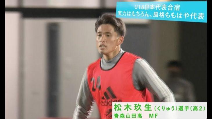 サッカーU18日本代表合宿 高校年代のスターが集結!圧倒的なスキル見せる!