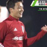 注目の齊藤未月が躍動!サッカーU23日本代表強化合宿