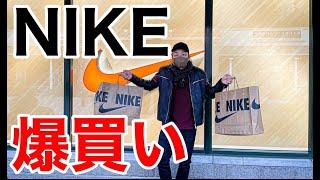 【サッカーVLOG】巨人がナイキを買い散らかす#ナイキ#御殿場アウトレット