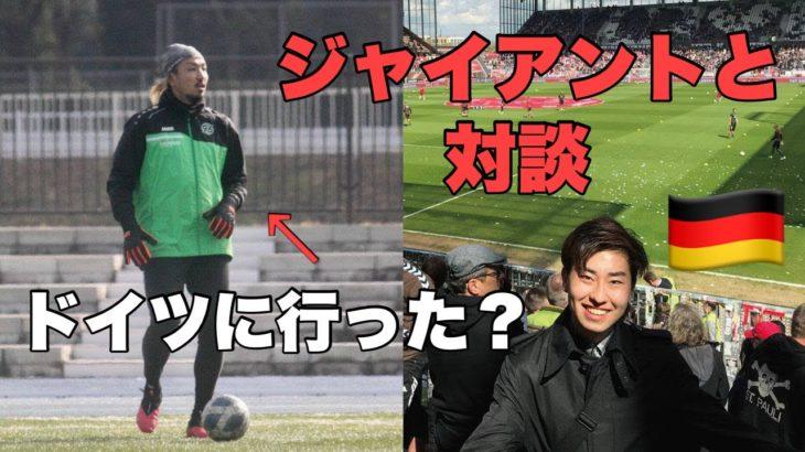 【サッカーVLOG】ジャイアントさんと海外のサッカー事情を話してみた