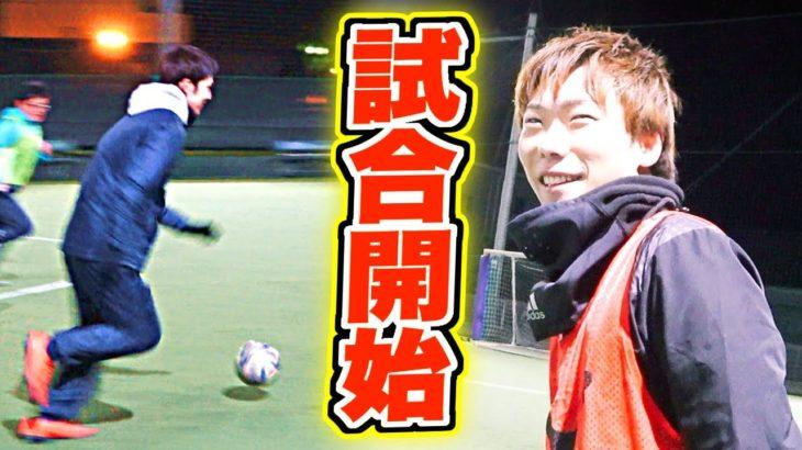 【サッカーVLOG】フットサルの試合にゲリラ参戦してみた!