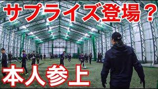 【サッカーVLOG】高校サッカー部の練習中にサプライズ登場⁉︎