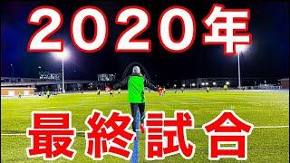 【サッカー VLOG】2020年最終試合に完全密着21#パントキック#社会人サッカー