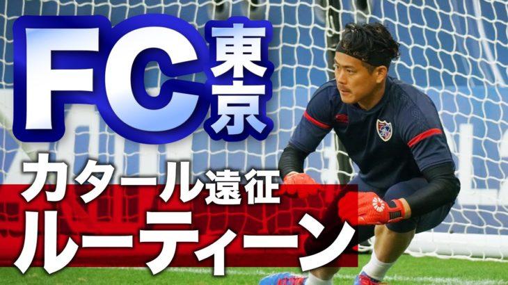 【サッカーVLOG】ACLカタール遠征も2週目に!過密日程の過ごし方!FC東京、児玉剛の爆速ルーティーン!