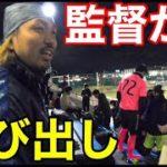 【サッカー VLOG】世界一のパントキックを持つGKに完全密着18#ゴールキーパー#社会人サッカー#遅刻