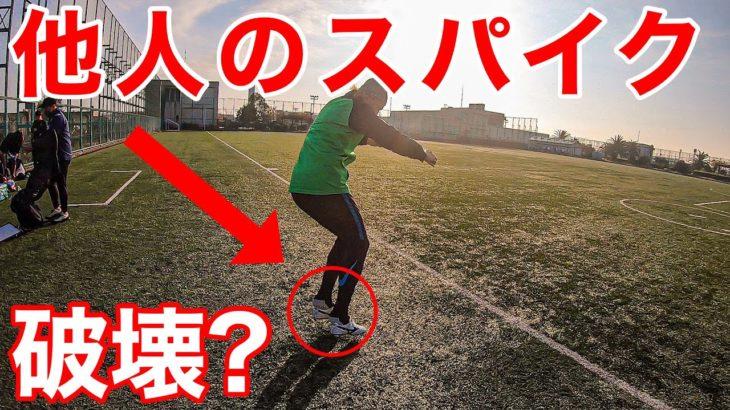 【サッカー VLOG】世界一のパントキックを持つGKに完全密着19#ゴールキーパー#社会人サッカー